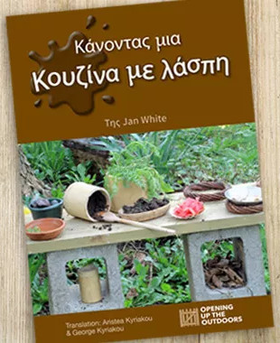 Making a Mud Kitchen book cover - Greek translation